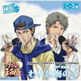AnikujiS TeniPuri - C-3