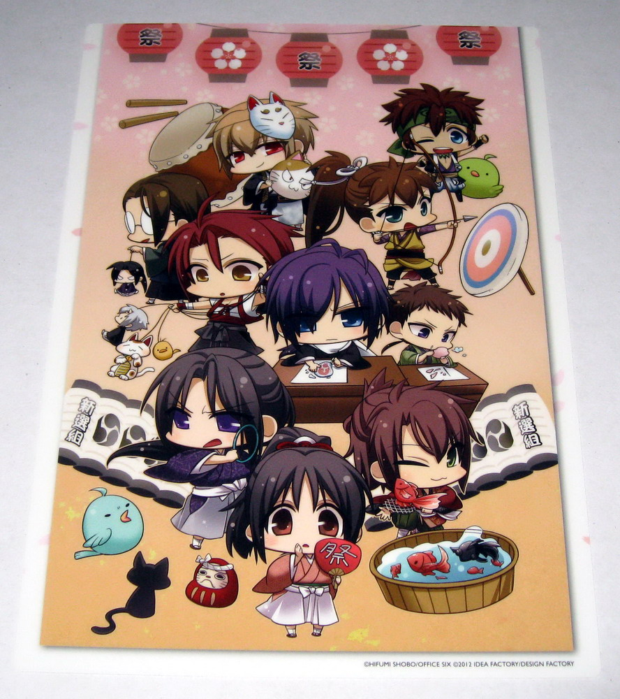 Hakuouki Still Collection Premium v10 - 22