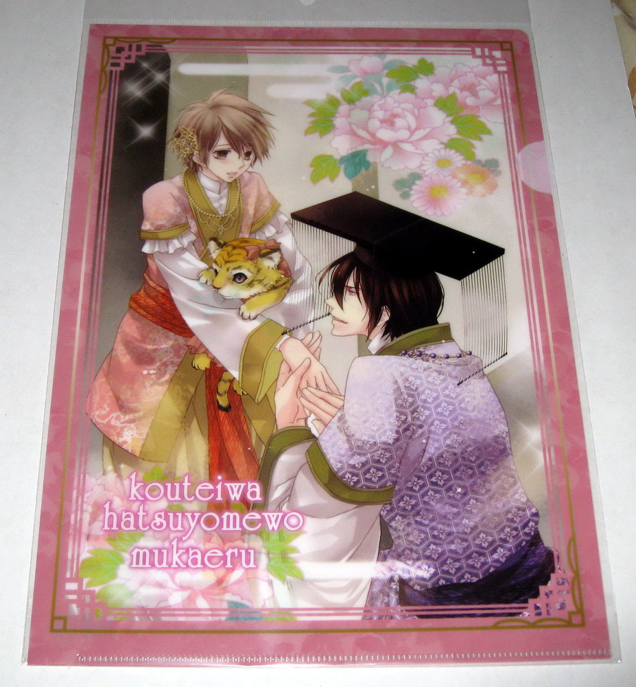 Clear file - 1401 - Kouteiwa Hatsuyomewo Mukaeru