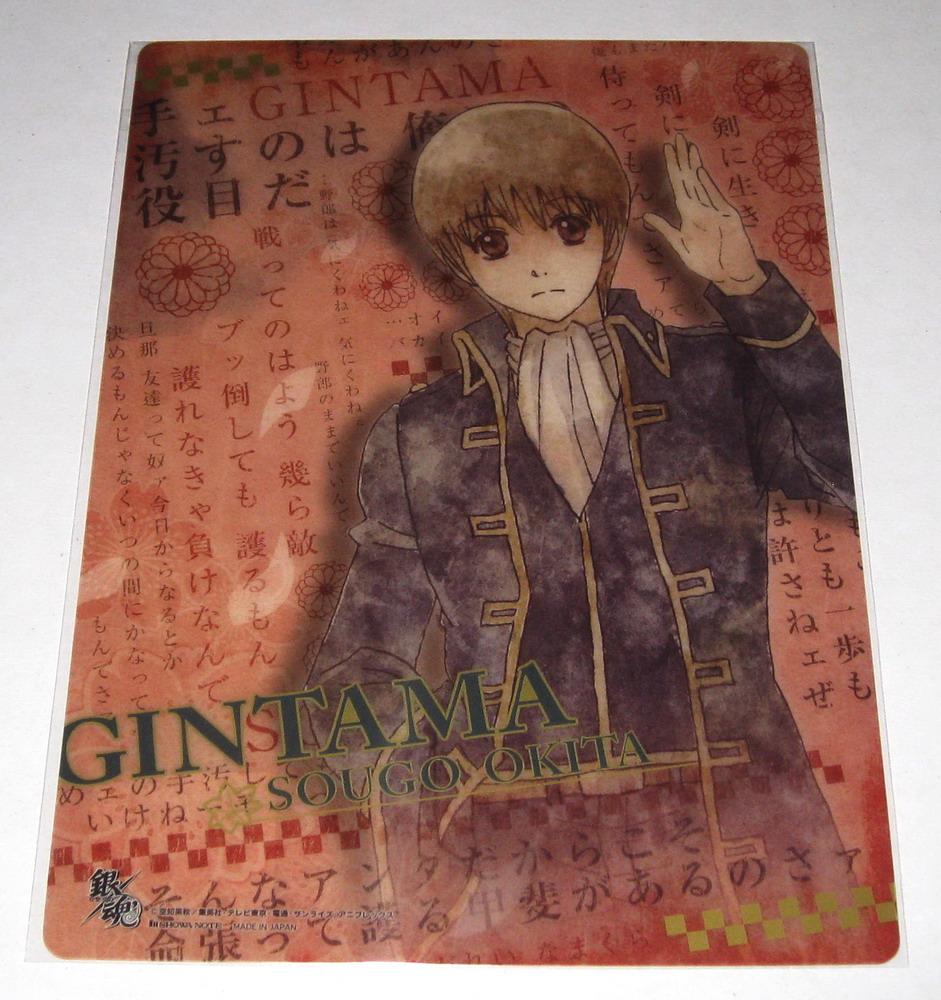 Gintama Shitajiki - 0114 Okita
