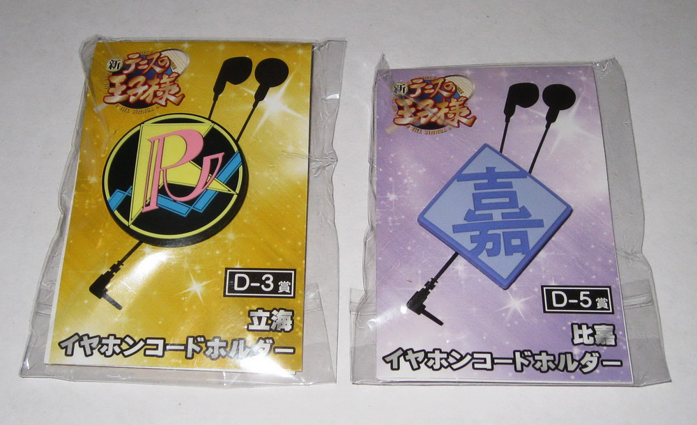 AnikujiS 2013 - Earphone cord holder