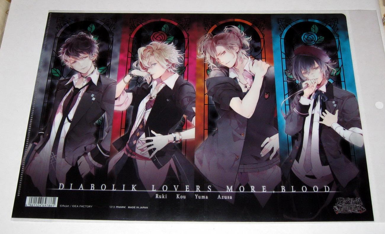 Clear file - 1401 - Diabolik Lovers More Blood_2