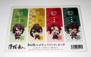 Hakuouki - bookmarks B