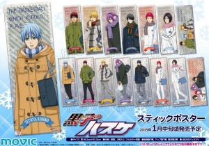 KuroBasu stick poster 012015