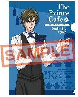 Princes Cafe CF - Tezuka