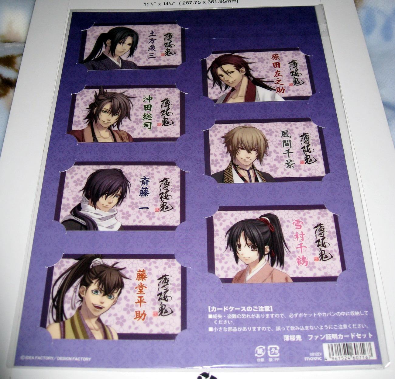 Hakuouki - cardcase_2