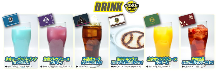 img_drink