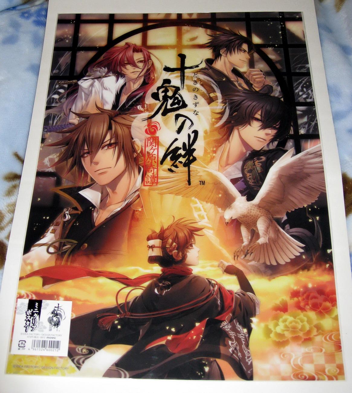 Toki no Kizuna 1 - clear poster