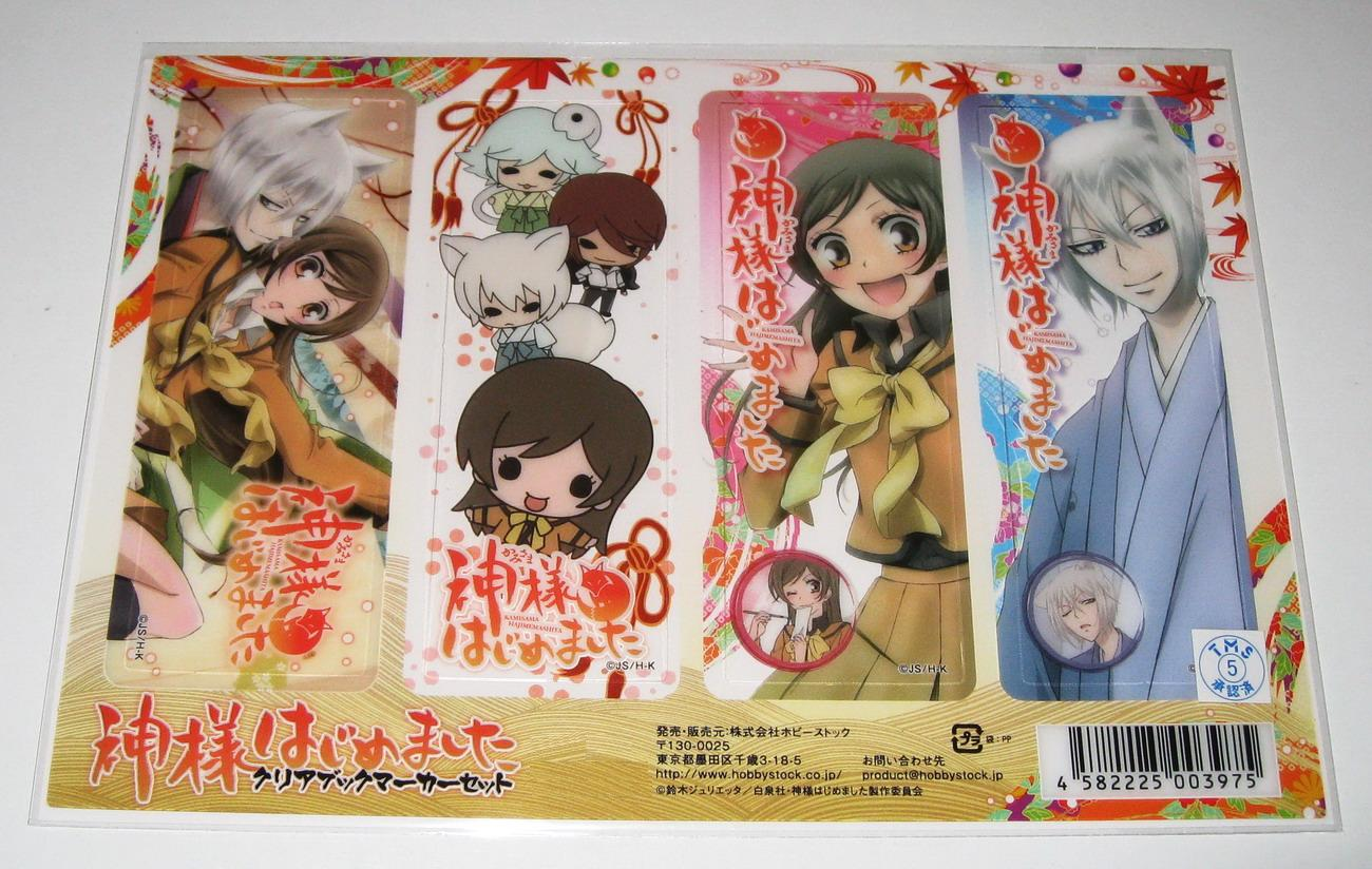 Kamisama bookmark set