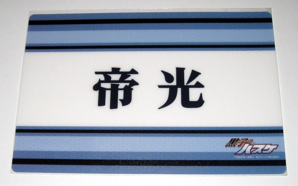 Kurobasu mousepad_Teiko