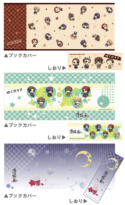 hakuouki bookcover bookmark set