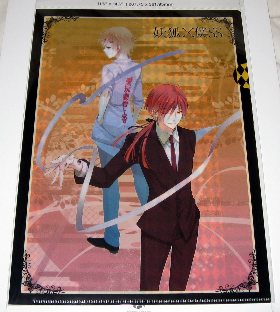 Clear file - 0313 Inu x Boku - D