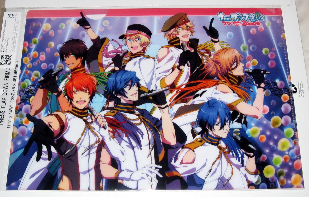Clear file - 0513 Uta no Prince Sama 2
