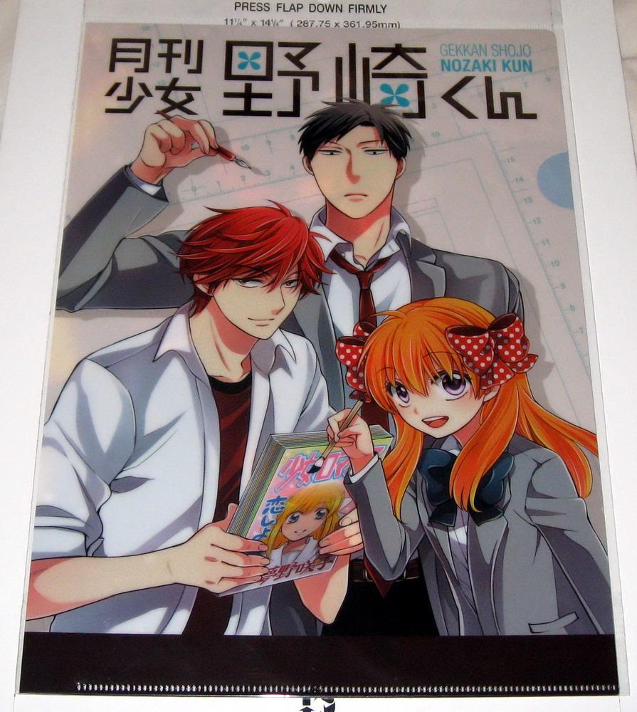 Clear file - 0613 Gekken Shojo Kozaki Kun_1