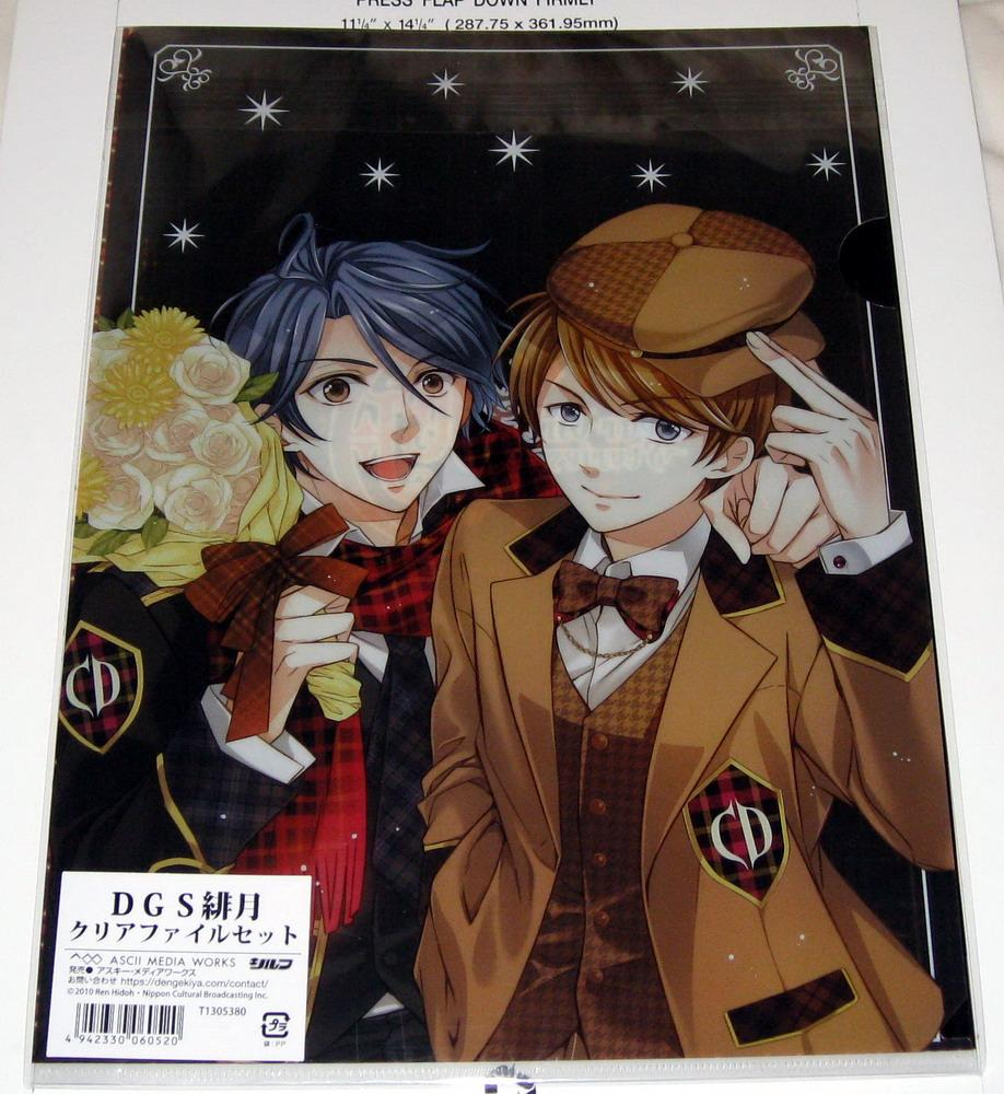 Clear file - 1010B DGS