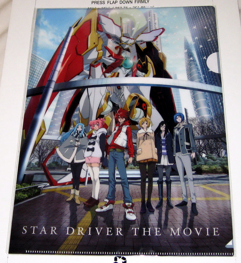 Clear file - Star Driver the Movie_1