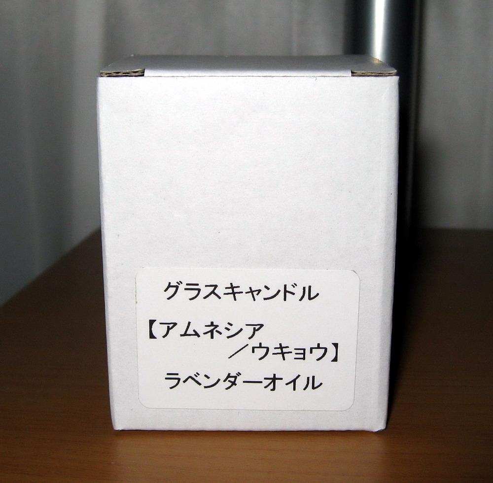 Amnesia glass aroma candle - Ukyo_1