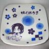 Sakura banquet plate - Hijikata