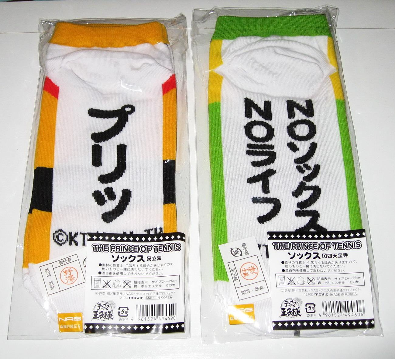 Tenipuri socks - Rikkai Shiten - back