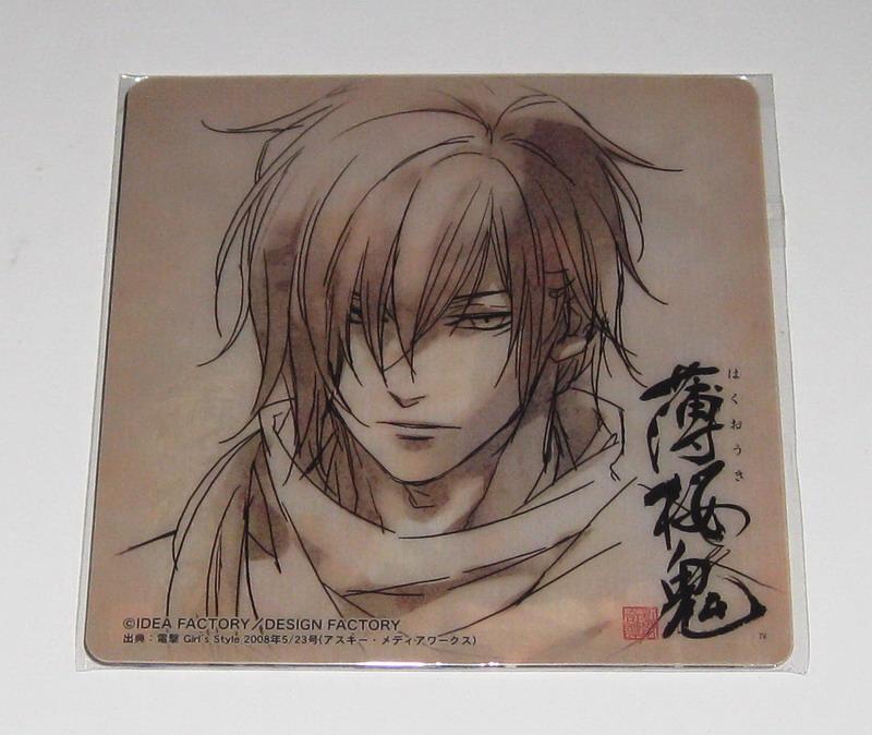 Hakuouki CD slip_01