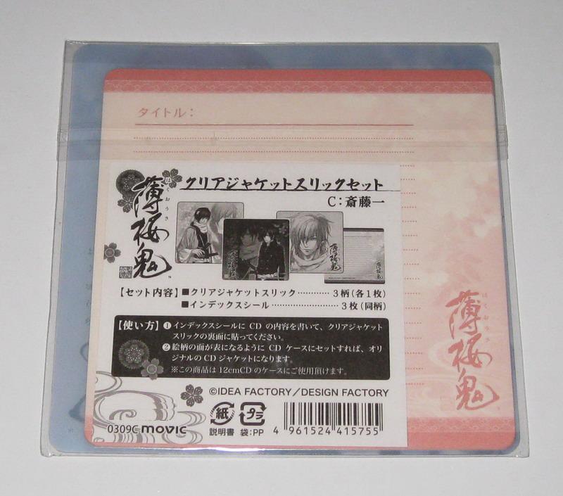 Hakuouki CD slip_02