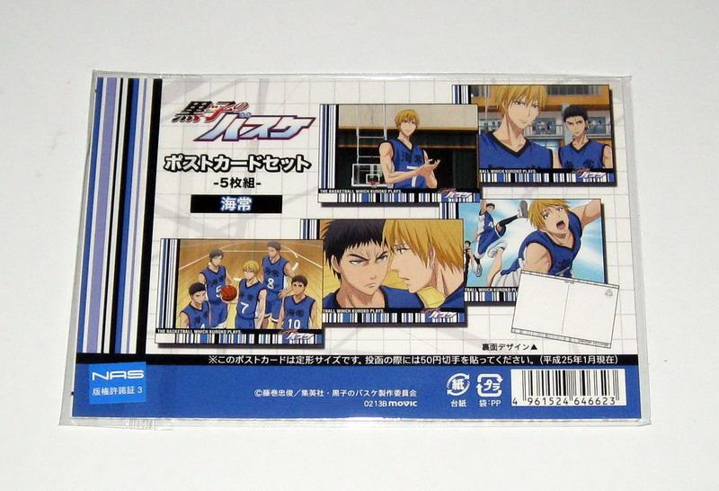 Kurobasu postcard sets - 04