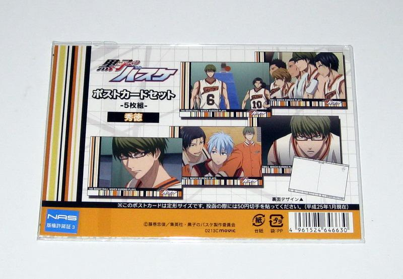 Kurobasu postcard sets - 06