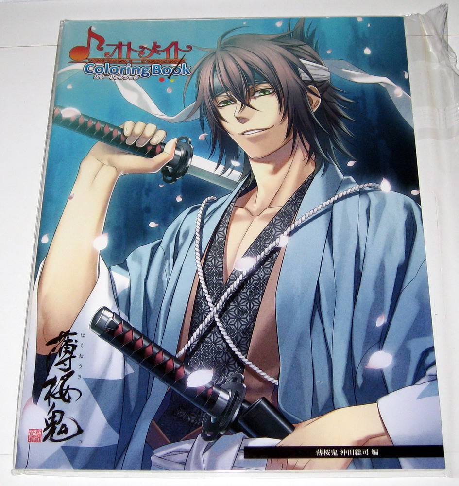 Hakuouki Coloring Book_03
