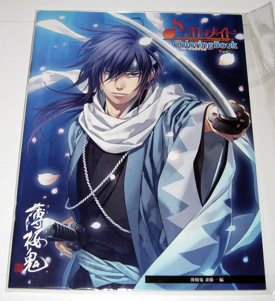 Hakuouki Coloring Book_05