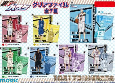 Kurobasu clear files