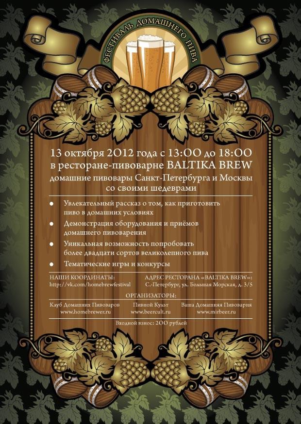 BeerFestA6