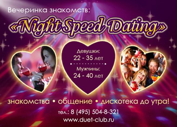 знакомства на вечер и ночь