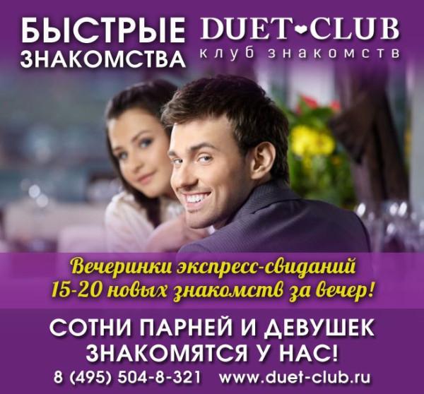 Журнал Клуб Знакомств