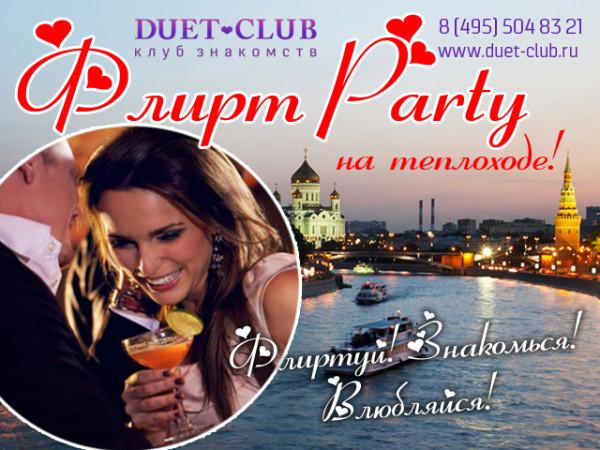 Дуэт клуб знакомств москва официальный сайт стрептиз в ночных клубах скрытой камерой