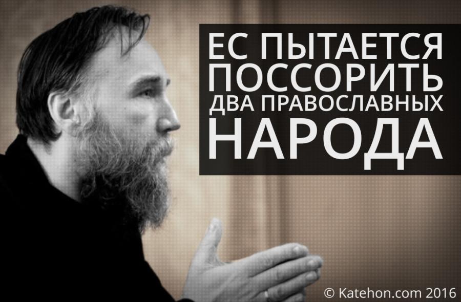 ЕС пытается поссорить два православных народа