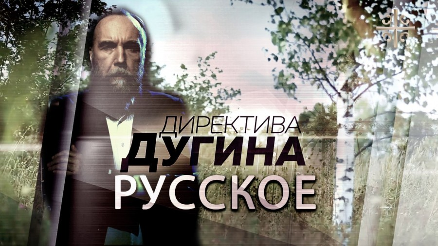 Быть русским - предназначение