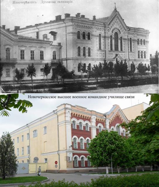 Новочеркасск Духовная семинария Новочеркасское высшеее военно командное училище связи