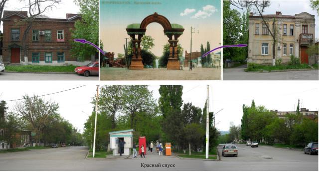Новочеркасск Крещенский спуск Старинная арка Сейчас Красный спуск