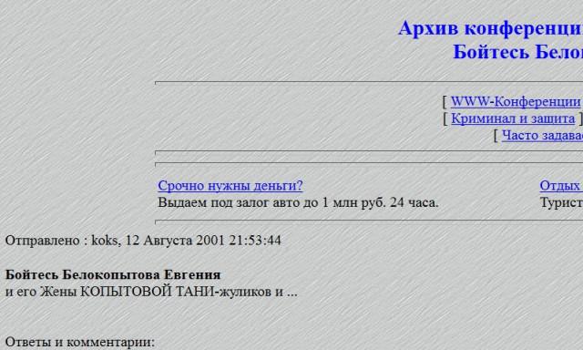Были раньше риэлторы на автору Муж и жена, Белокопытова Татьяна и Копытов Евгений.  Много душ загубили.