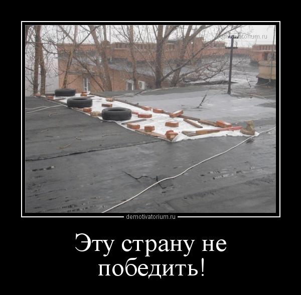 demotivatorium_ru_etu_stranu_ne_pobedit