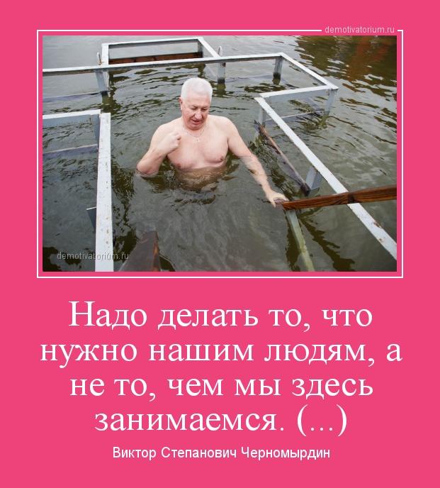 demotivatorium_ru_nado_delat_to_chto_nujno_nashim_ludjam_a_ne_to_chem_mi_zdes_zanimaemsja_