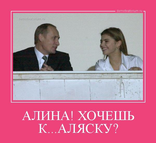 demotivatorium_ru_alina_hochesh__kaljasku