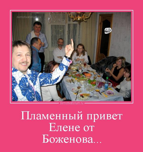 demotivatorium_ru_plamennij_privet_elene_ot_bojenova