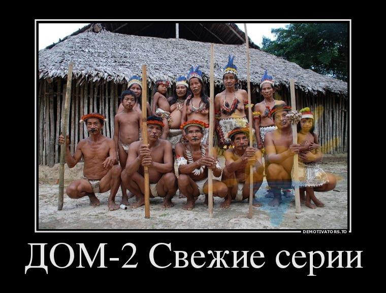 146886_dom-2-svezhie-serii_demotivators_to