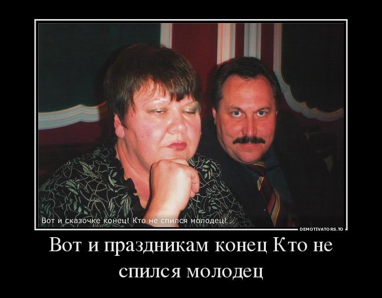 618003_vot-i-prazdnikam-konets-kto-ne-spilsya-molodets_demotivators_to