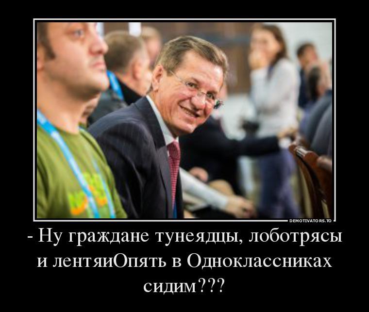 755992_-nu-grazhdane-tuneyadtsyi-lobotryasyi-i-lentyaiopyat-v-odnoklassnikah-sidim_demotivators_to