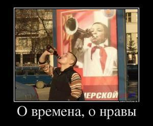 377237_o-vremena-o-nravyi.thumbnail