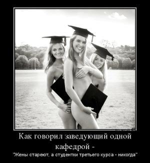81733770_kak-govoril-zaveduyuschij-odnoj-kafedroj-.thumbnail