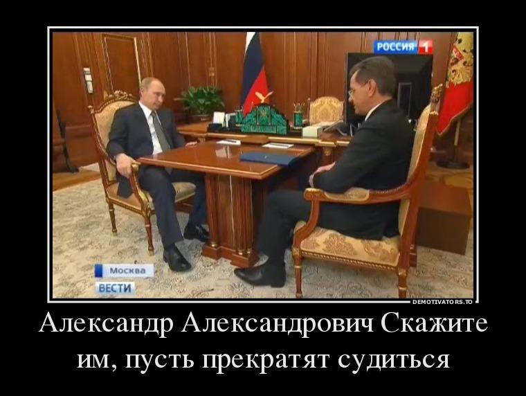 543529_aleksandr-aleksandrovich-skazhite-im-pust-prekratyat-suditsya_demotivators_to