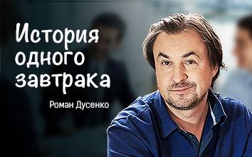 354x220_roman_dusenko_slider_mini